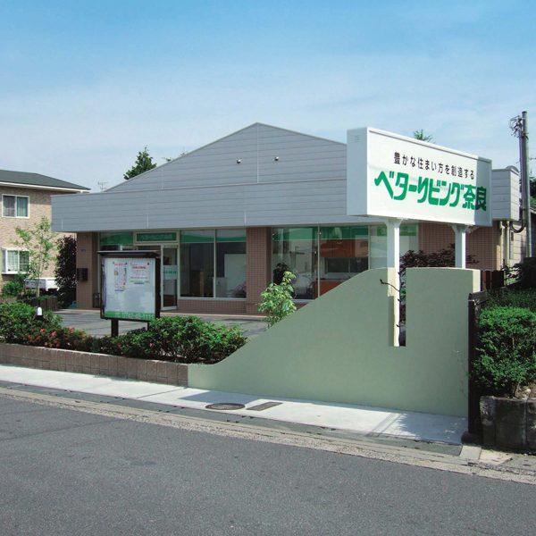 ㈱ベターリビング奈良